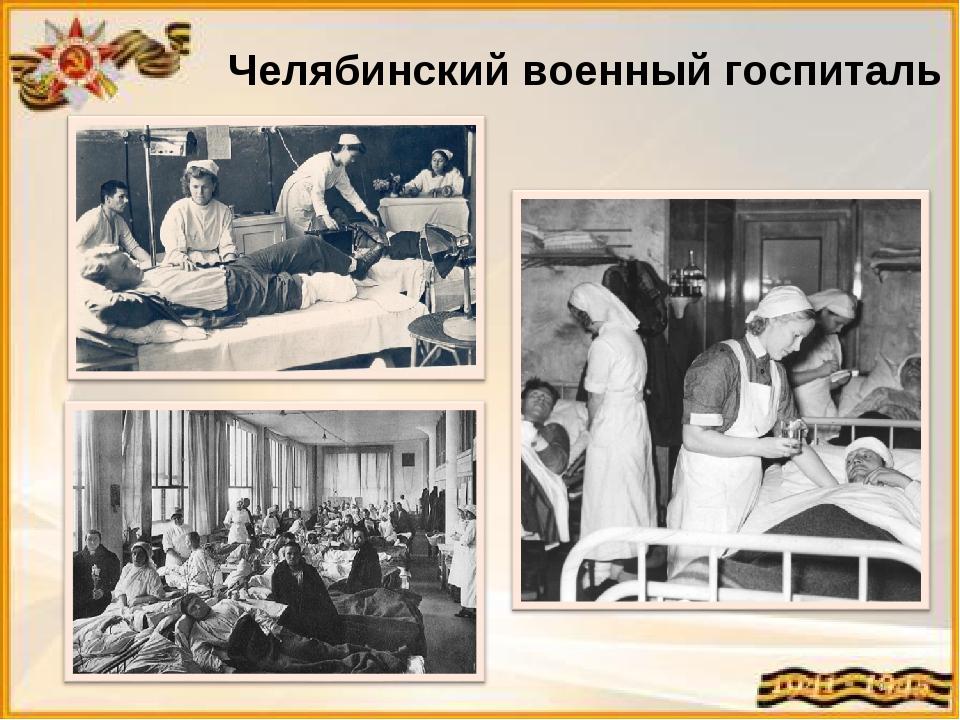 Челябинский военный госпиталь *