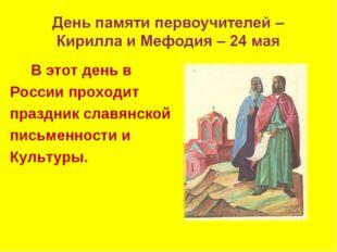 В этот день в России проходит праздник славянской письменности и Культуры.