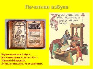 Первая печатная Азбука была выпущена в свет в 1574 г. Иваном Фёдоровым. Буквы