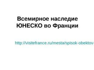Всемирное наследие ЮНЕСКО во Франции http://visitefrance.ru/mesta/spisok-obek