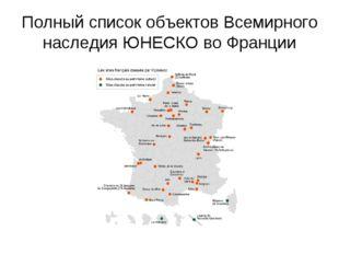 Полный список объектов Всемирного наследия ЮНЕСКО во Франции