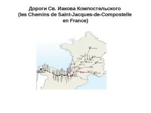 Дороги Св. Иакова Компостельского (les Chemins de Saint-Jacques-de-Compostel