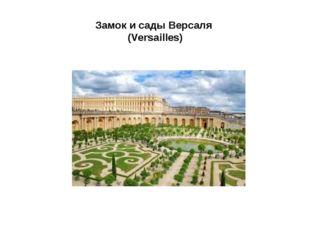 Замок и сады Версаля (Versailles)