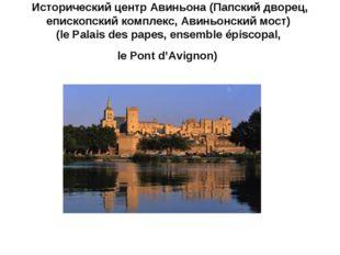 Исторический центр Авиньона (Папский дворец, епископский комплекс, Авиньонски