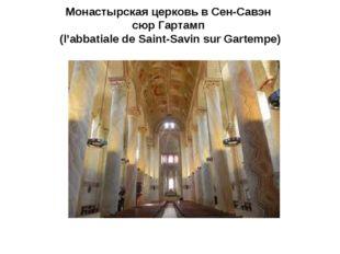 Монастырская церковь в Сен-Савэн сюр Гартамп (l'abbatiale de Saint-Savin sur