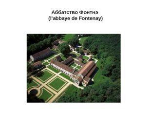 Аббатство Фонтнэ (l'abbaye de Fontenay)