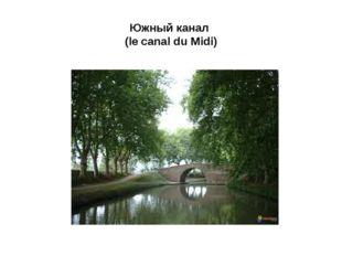 Южный канал (le canal du Midi)
