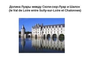 Долина Луары между Сюли-сюр-Луар и Шалон (le Val de Loire entre Sully-sur-Lo