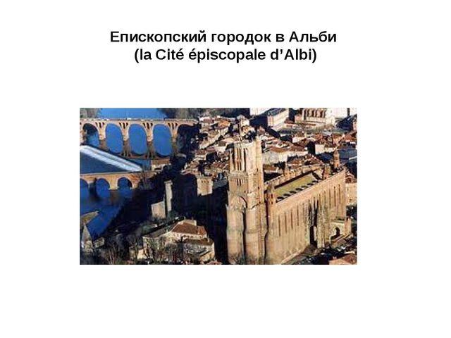 Епископский городок в Альби (la Cité épiscopale d'Albi)