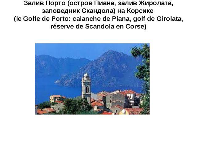 Залив Порто (остров Пиана, залив Жиролата, заповедник Скандола) на Корсике (l...