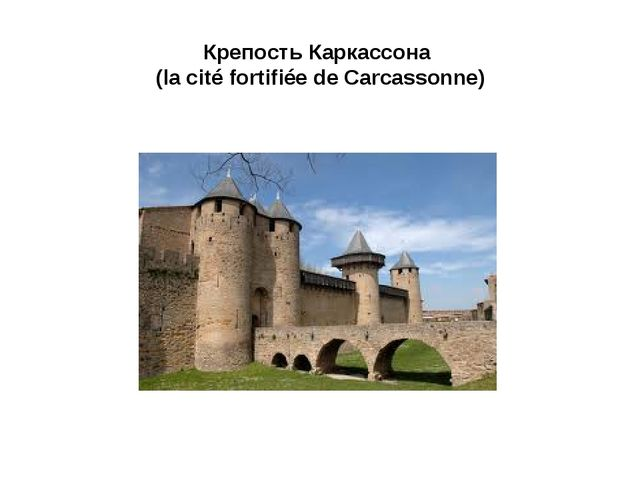Крепость Каркассона (la cité fortifiée de Carcassonne)