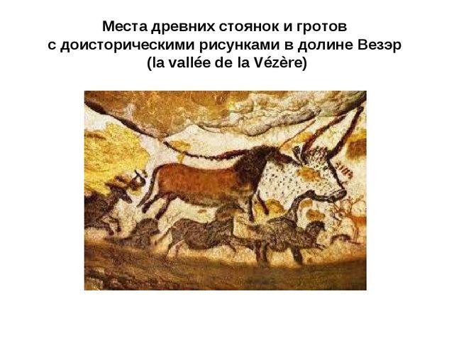 Места древних стоянок и гротов с доисторическими рисунками в долине Везэр (l...