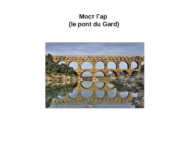 Мост Гар (le pont du Gard)