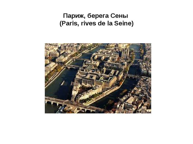 Париж, берега Сены (Paris, rives de la Seine)