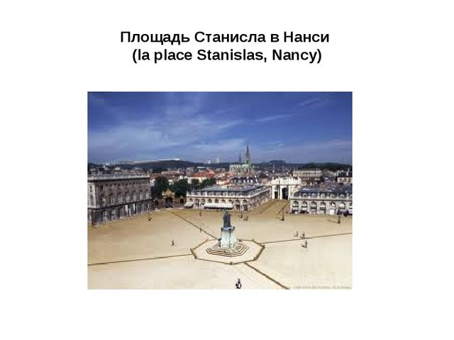 Площадь Станисла в Нанси (la place Stanislas, Nancy)