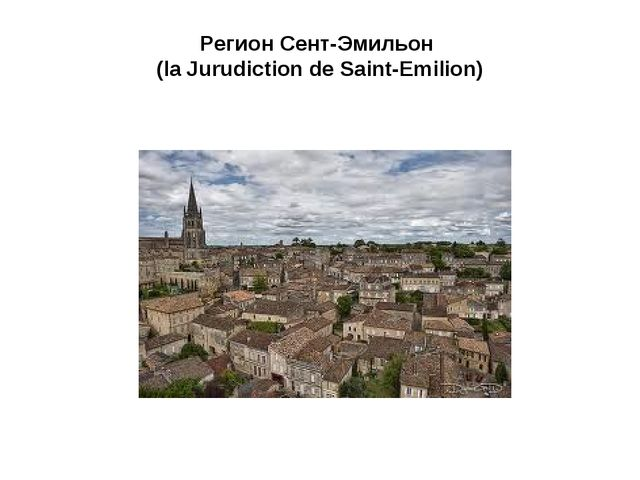 Регион Сент-Эмильон (la Jurudiction de Saint-Emilion)