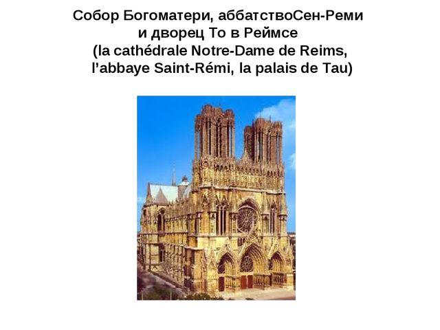 Собор Богоматери, аббатствоСен-Реми и дворец То в Реймсе (la cathédrale Notr...