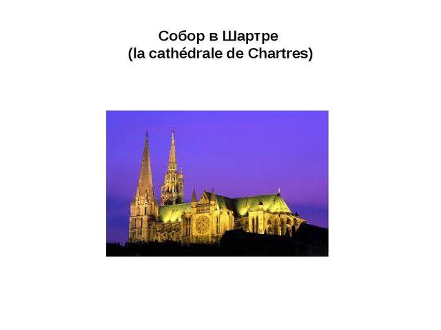 Собор в Шартре (la cathédrale de Chartres)