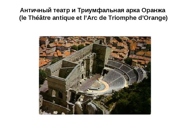 Античный театр и Триумфальная арка Оранжа (le Théâtre antique et l'Arc de Tri...