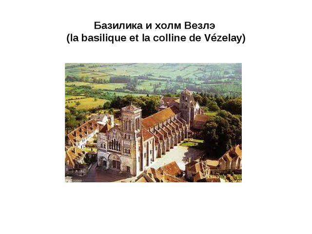 Базилика и холм Везлэ (la basilique et la colline de Vézelay)