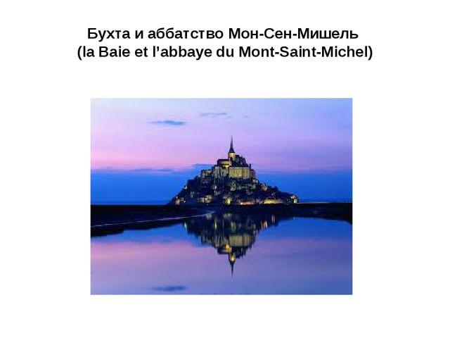 Бухта и аббатство Мон-Сен-Мишель (la Baie et l'abbaye du Mont-Saint-Michel)