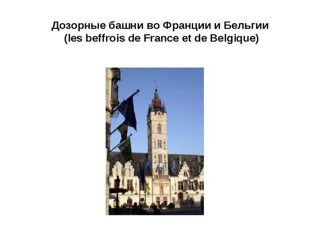 Дозорные башни во Франции и Бельгии (les beffrois de France et de Belgique)