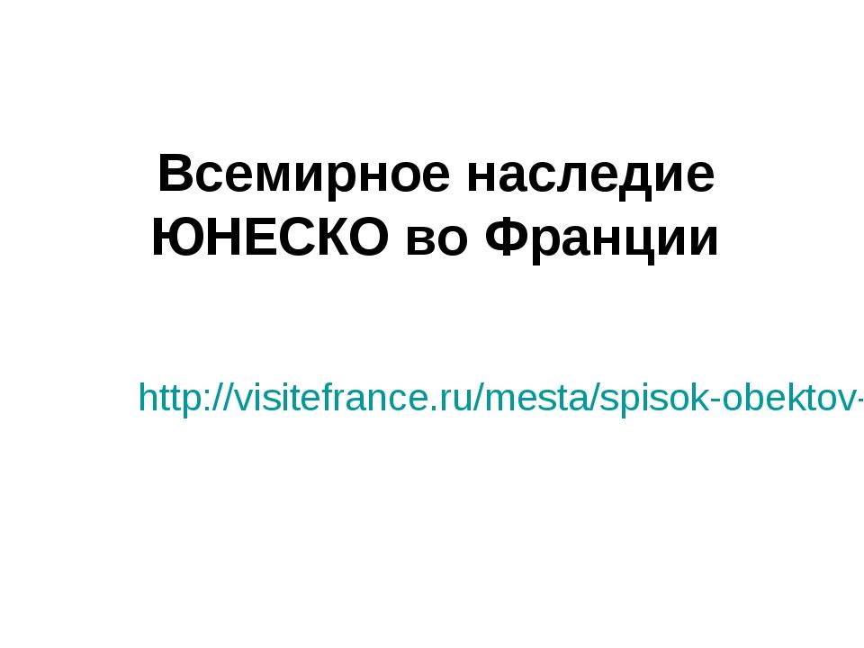 Всемирное наследие ЮНЕСКО во Франции http://visitefrance.ru/mesta/spisok-obek...