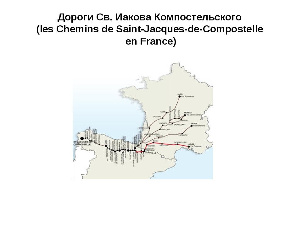 Дороги Св. Иакова Компостельского (les Chemins de Saint-Jacques-de-Compostel...