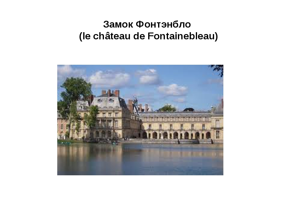 Замок Фонтэнбло (le château de Fontainebleau)