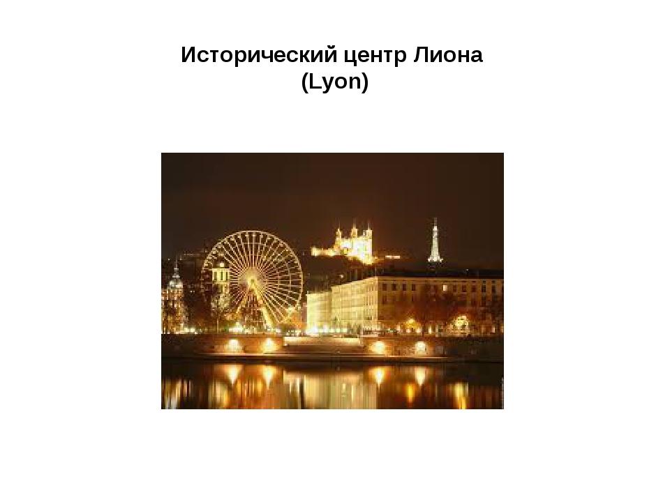 Исторический центр Лиона (Lyon)