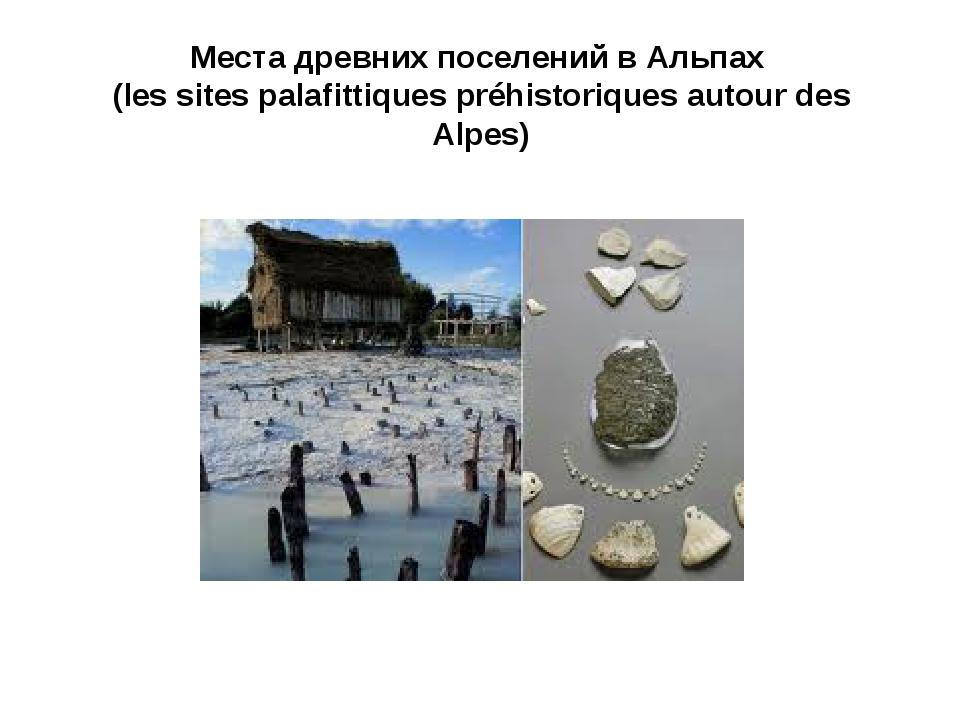 Места древних поселений в Альпах (les sites palafittiques préhistoriques aut...