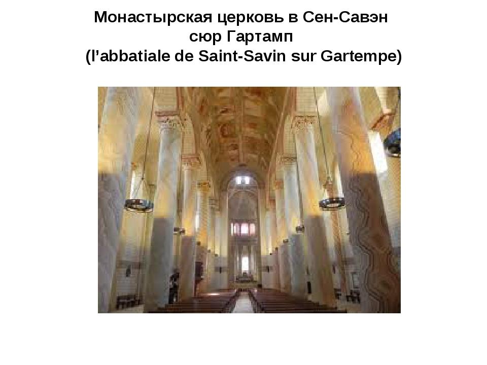 Монастырская церковь в Сен-Савэн сюр Гартамп (l'abbatiale de Saint-Savin sur...