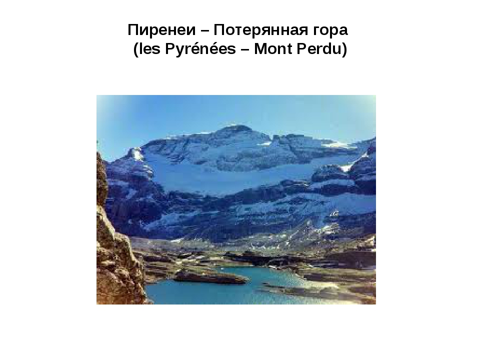 Пиренеи – Потерянная гора (les Pyrénées – Mont Perdu)
