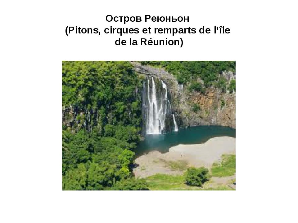 Остров Реюньон (Pitons, cirques et remparts de l'île de la Réunion)