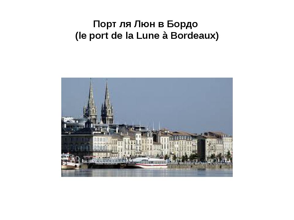 Порт ля Люн в Бордо (le port de la Lune à Bordeaux)