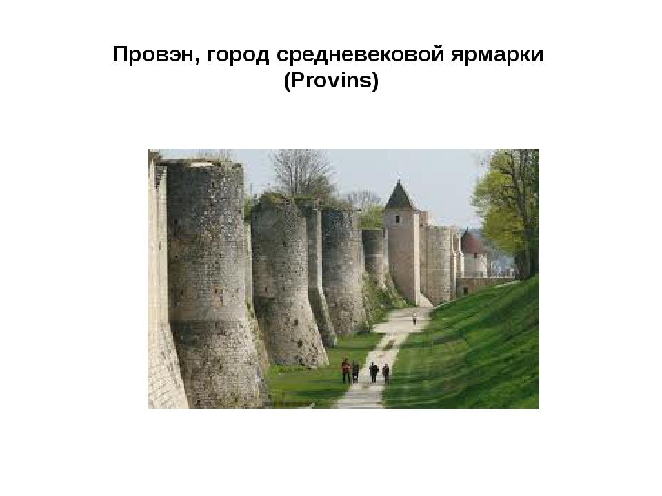 Провэн, город средневековой ярмарки (Provins)