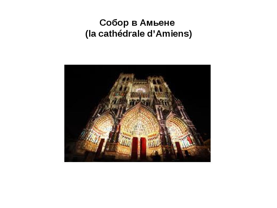 Собор в Амьене (la cathédrale d'Amiens)