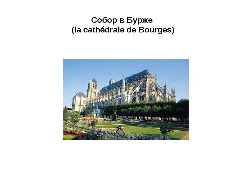 Собор в Бурже (la cathédrale de Bourges)