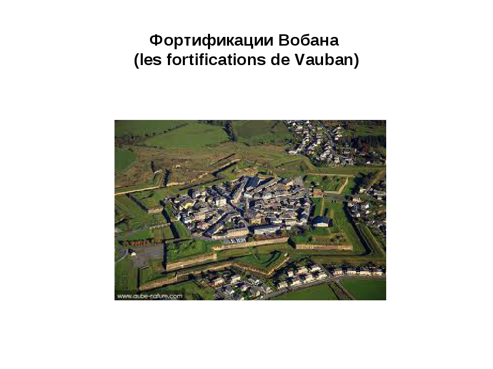 Фортификации Вобана (les fortifications de Vauban)