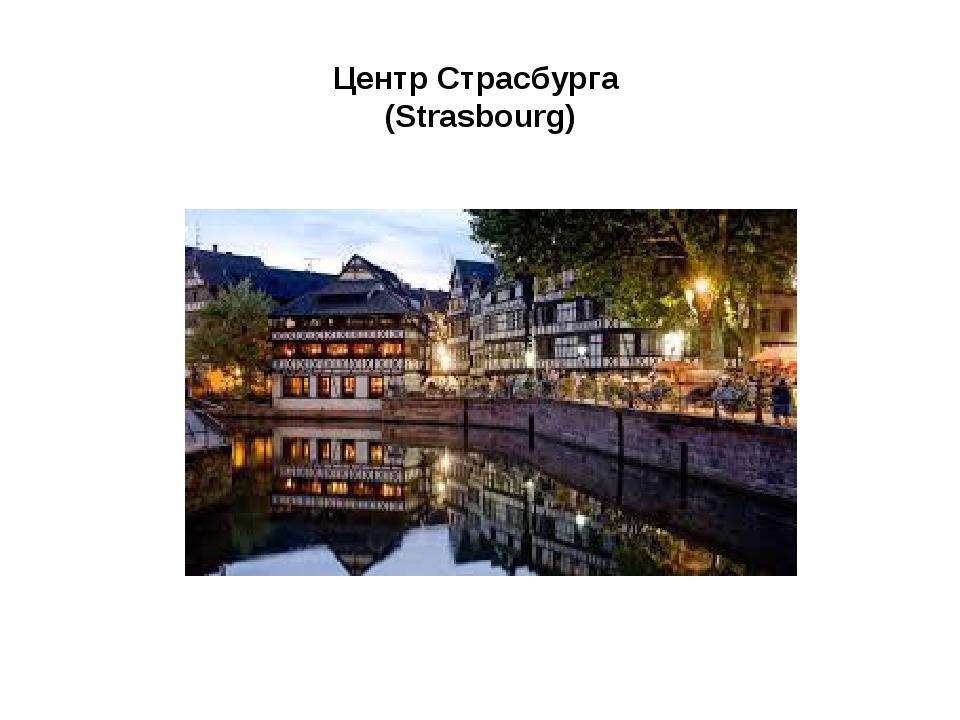 Центр Страсбурга (Strasbourg)