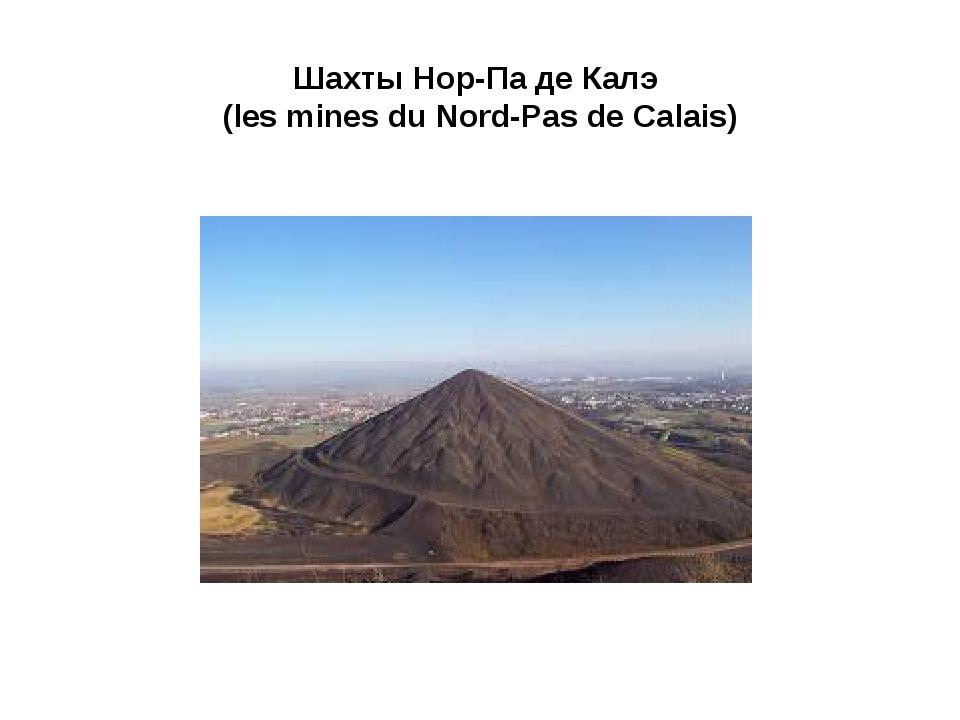 Шахты Нор-Па де Калэ (les mines du Nord-Pas de Calais)