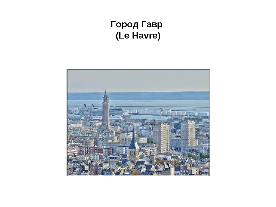 Город Гавр (Le Havre)