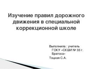Изучение правил дорожного движения в специальной коррекционной школе Выполнил