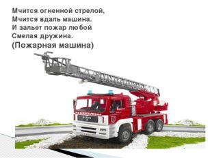 Мчится огненной стрелой, Мчится вдаль машина. И зальет пожар любой Смелая дру