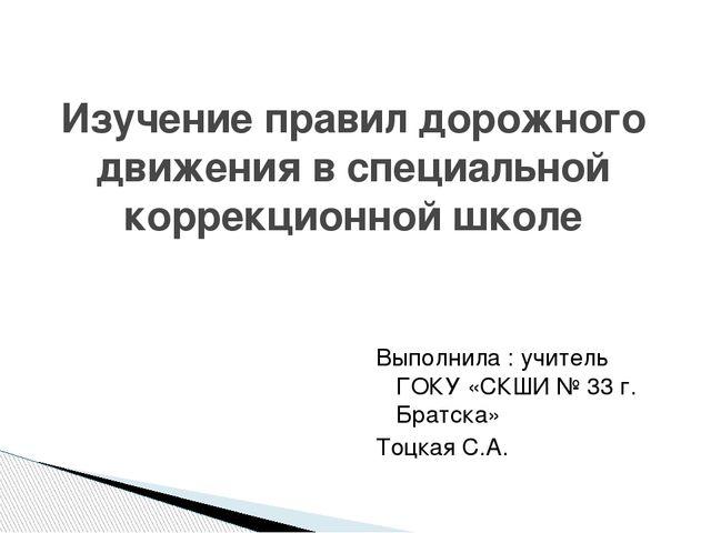 Изучение правил дорожного движения в специальной коррекционной школе Выполнил...