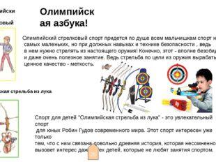 Олимпийский стрелковый спорт Олимпийская стрельба из лука Олимпийский стрелко