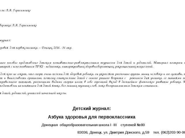 Составители: Л.А. Герасименко Дизайн и верстка: Л.А. Герасименко Детский журн...