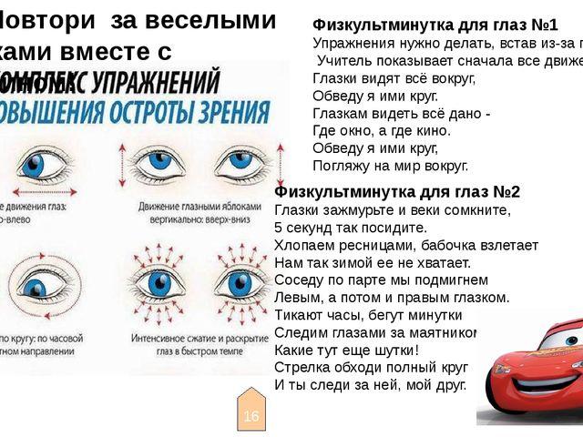 Физкультминутка для глаз №1 Упражнения нужно делать, встав из-за парты. Учите...