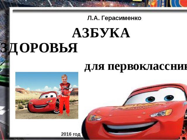 Л.А. Герасименко АЗБУКА ЗДОРОВЬЯ для первоклассника 2016 год