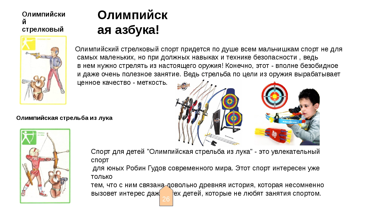 Олимпийский стрелковый спорт Олимпийская стрельба из лука Олимпийский стрелко...